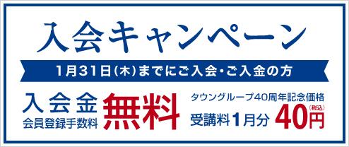 先行入会キャンペーン