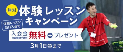 【無料体験】レッスンキャンペーン