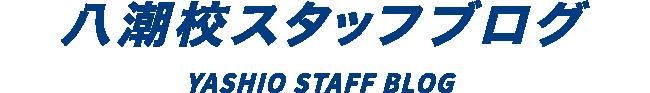 八潮駅前校スタッフブログ