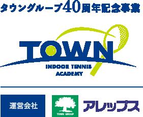 タウングループ40週年記念事業